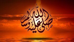 Rasulallah Muhammad SAW